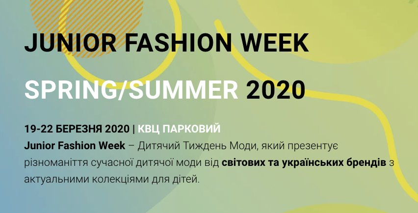 Junior Fashion Week Весна Лето 2020